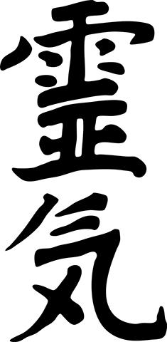 Reiki healing kanji